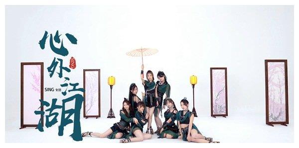 SING女团游戏合作曲《心外江湖》上线 潇洒歌声尽显快意江湖