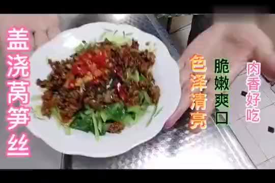 盖浇莴笋丝:色泽清亮、脆嫩爽口、肉香好吃
