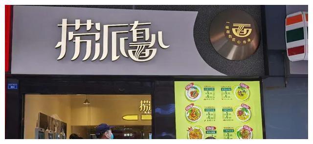 海底捞再开一快餐品牌,2.99元一份凉面,人均只要7元