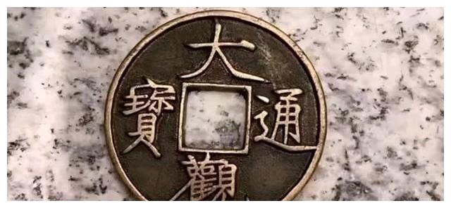 黄圣依老公晒出传世古币,却遭到网友打假,新币就不要拿出来装。