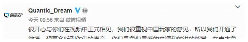 Quantic Dream入驻微博 变人暴雨超凡双生PC版支持中文
