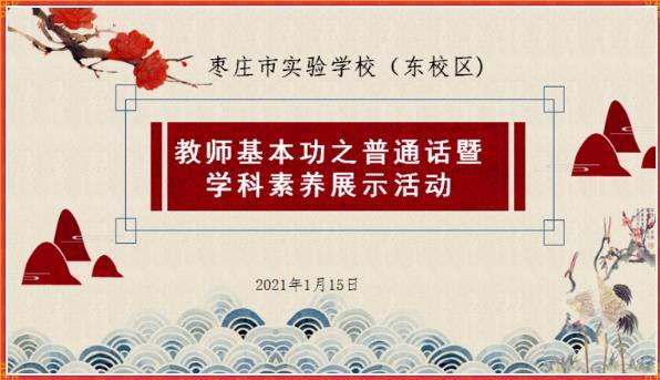 枣庄市实验学校东校区:教师基本功之普通话暨学科素养展示活动