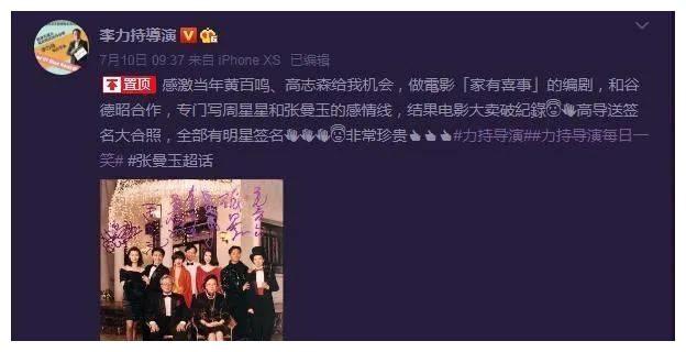 92版《家有喜事》导演晒签名照,张国荣周星驰等巨星皆在列。