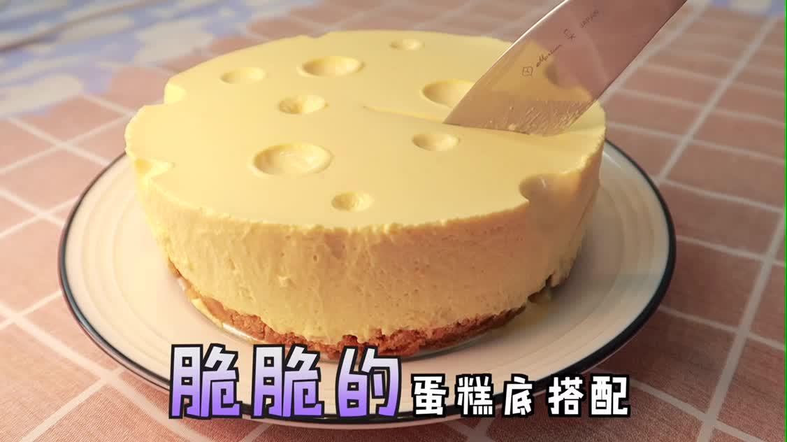 《猫和老鼠》同款奶酪蛋糕被我做出来啦!不需要烤箱