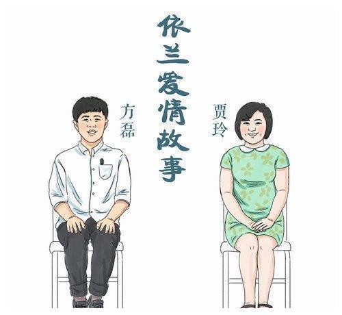 月亮照墙根儿啊,我为你唱小曲儿——贾玲、方磊《依兰爱情故事》