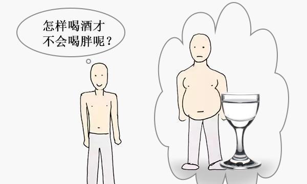 喝酒会发胖?那一定是你的饮酒方式出了差错