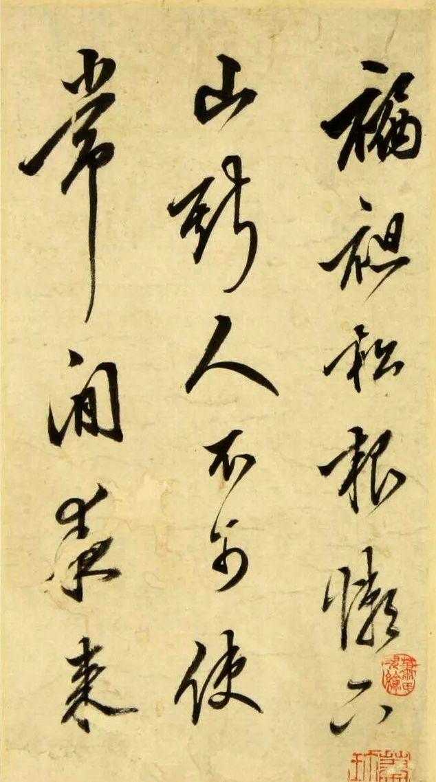 陈继儒书法册页,藏于日本早稻田大学图书馆