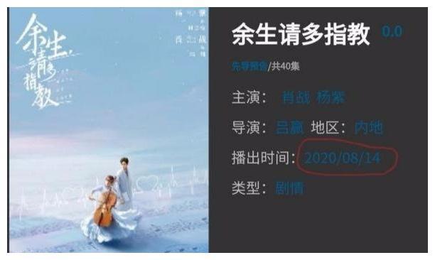 《余生》定档时间已定,30集变40集注水,女主曾定陈钰琪?