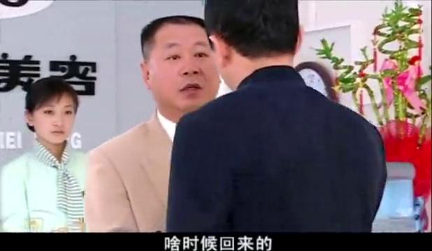 马大帅范德彪冤枉了裴经理,两人起了内讧,相互埋怨