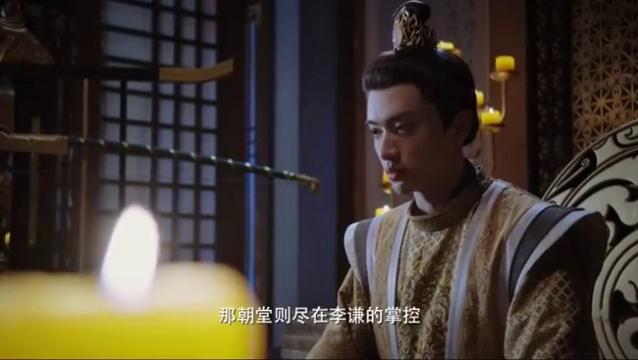 《明月照我心》王爷想这样治李谦