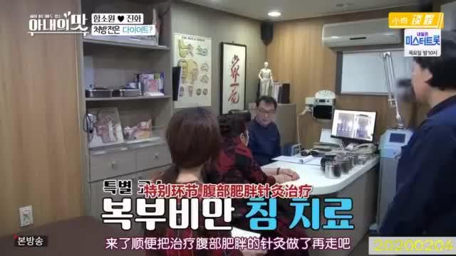 中国婆婆在韩国做减肥针灸扎着针也想吃东西连药都觉得好吃