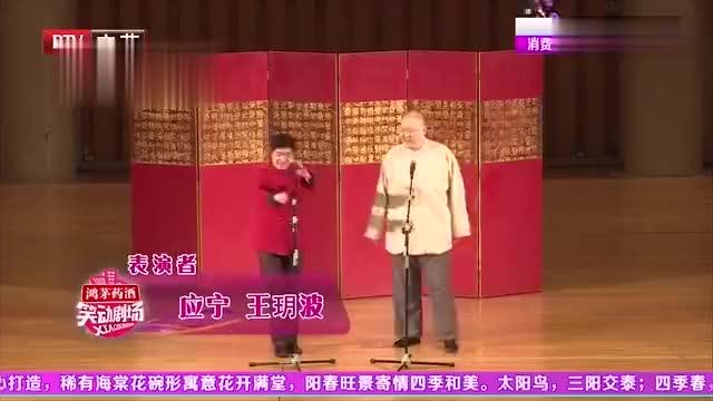 应宁、王玥波这对默契老搭档的相声作品《我的大学》