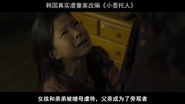 韩国真实虐童案改编《小委托人》,丧心病狂的继母虐待孩子致死