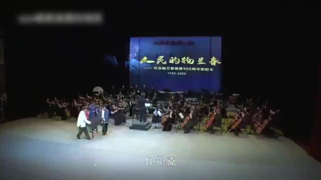 纪念杨兰春诞辰100周年演唱会,豫剧《好队长》选段,打扑克