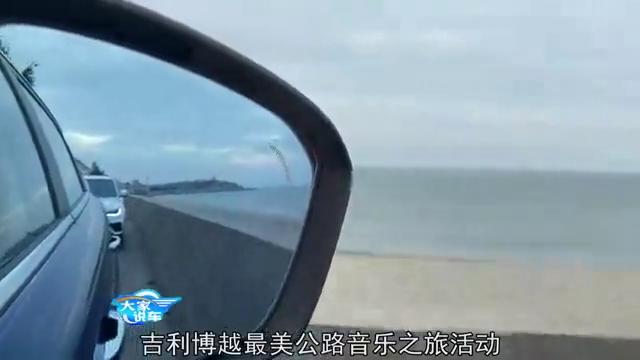 视频:100万信赖100℃热爱吉利博越最美公路音乐之旅@泉州站
