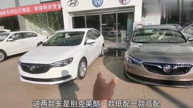 视频:别克英朗,四缸顶配裸车7万多,和国产和一个价格,性价比高吗?