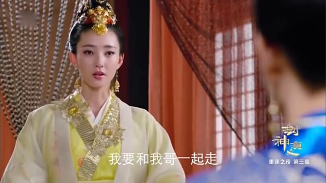 妲己诚心感谢王后娘娘,帮助自己和哥哥逃离王宫,王后终于放心了