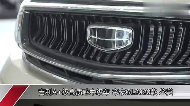 吉利A+级高质感中级车帝豪GL2020款鉴赏