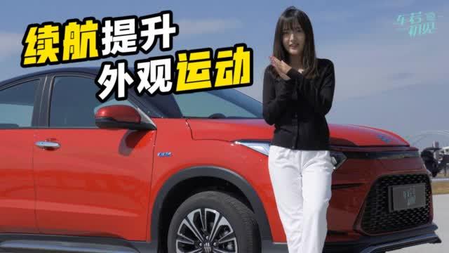 车若初见:续航提升 外观运动 试驾广汽本田VE-1 S+