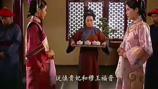 贵妃和福晋同时拜见皇太后,不料两个人的待遇却不一样
