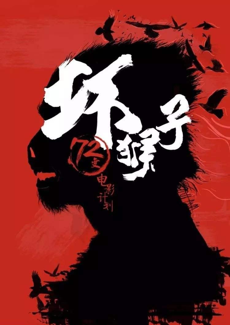 影院复工行业回暖 坏猴子影业推进多部新片