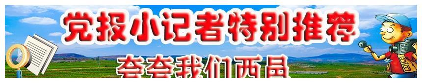 党报小记者:寒冬腊月的西邑好不热闹
