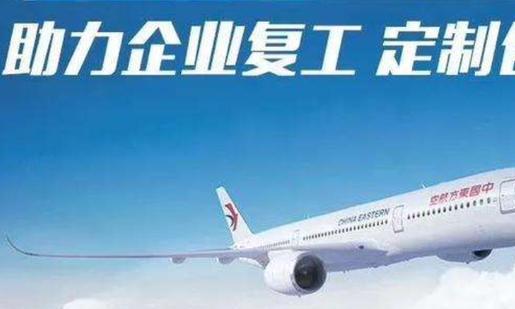 腾讯安全疫情期间出大力!效益得到充分保护,航空公司稳定运行