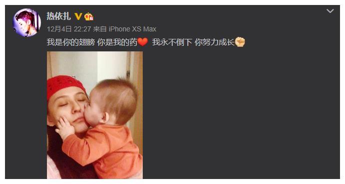 热依扎宣布半年前喜当妈,怎么突然就当妈了,网友:孩子他爸是谁