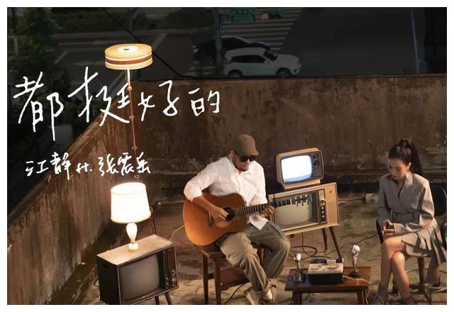 滚石最新男女对唱情歌,张震岳&江静《都挺好的》MV疗愈上线