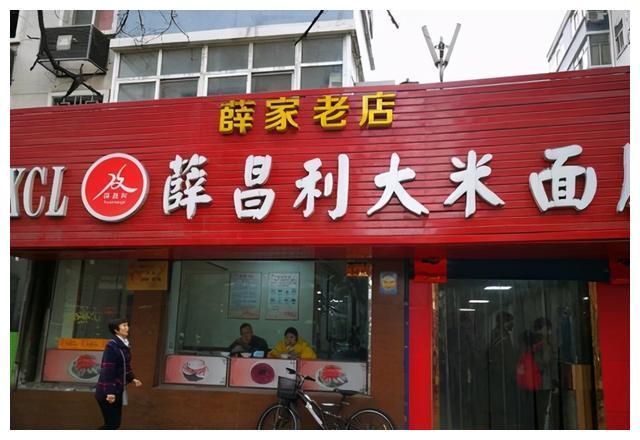 这家传承四代人的秦镇米皮老店,手工制作米皮,特制辣椒油是秘诀