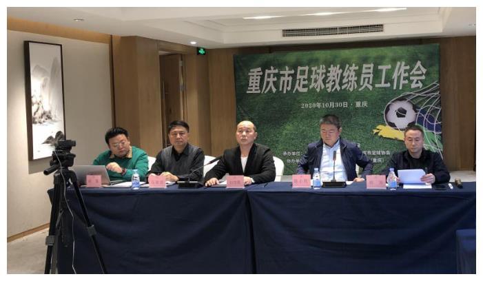 全市足球教练员工作会召开,重庆足球青训一系列规定公布