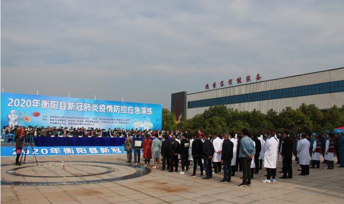 衡阳县举行新冠肺炎疫情防控应急演练