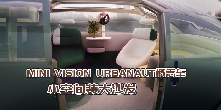 MINI VISION URBANAUT概念车 小空间装大沙发