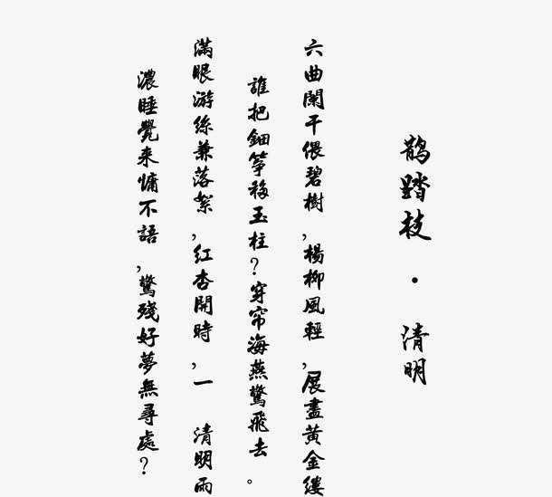 又到一年清明时4月4号是中国传统节日清明节
