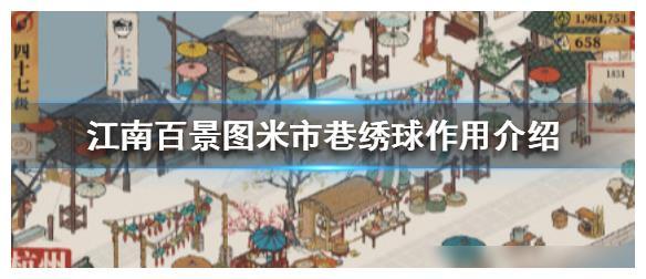 江南百景图米市巷绣球作用是什么 米市巷绣球作用介绍