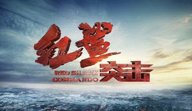 《红鲨突击》:难得的海战剧,从解放南海诸岛到第一支海军筹建