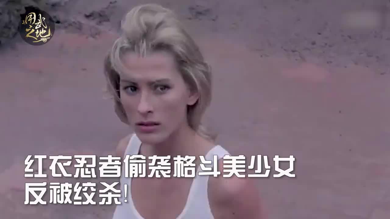 女人何苦难为女人红衣忍者偷袭格斗美少女在泥潭惨被暴打