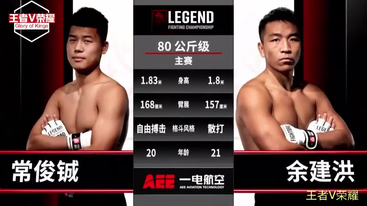 MMA规则80公斤常俊铖三回合判定胜蔡李佛拳弟子余建洪