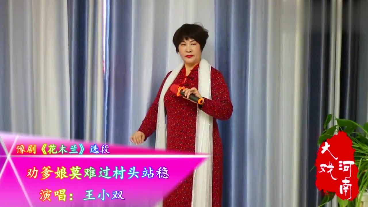 王小双演唱常香玉大师经典豫剧,《花木兰》村口送别