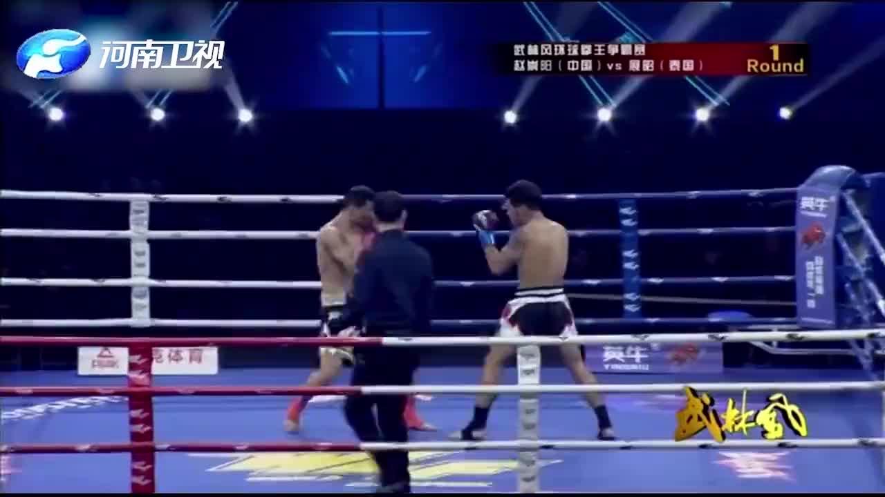 武林风:赵崇阳的首回合TKO!太凶残了!