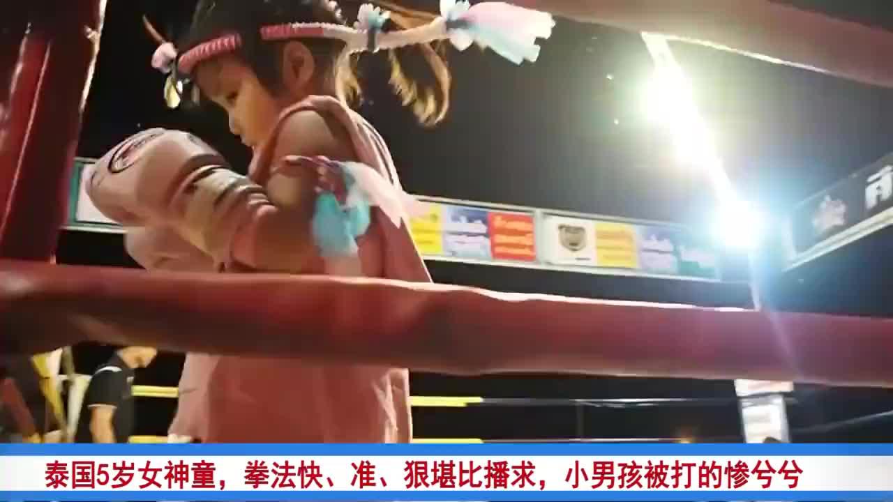 泰国5岁女神童,拳法快、准、狠堪比播求,小男孩被打的惨兮兮