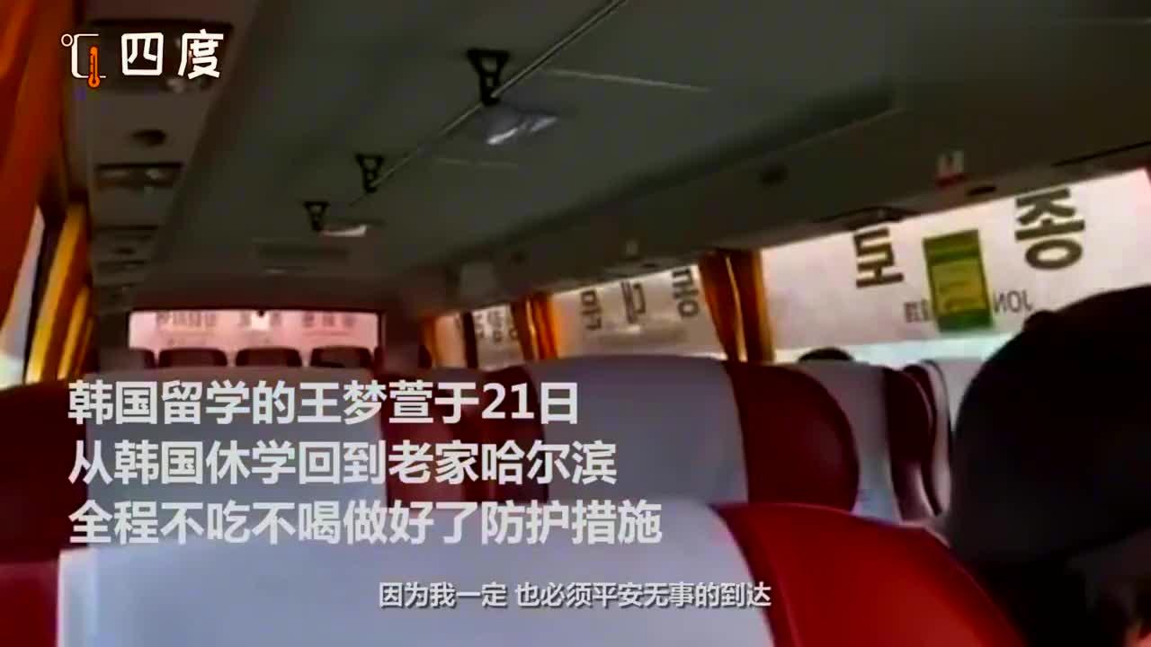 韩国留学生回国担心受排斥, 机场医护人员的一句话让她瞬间泪崩