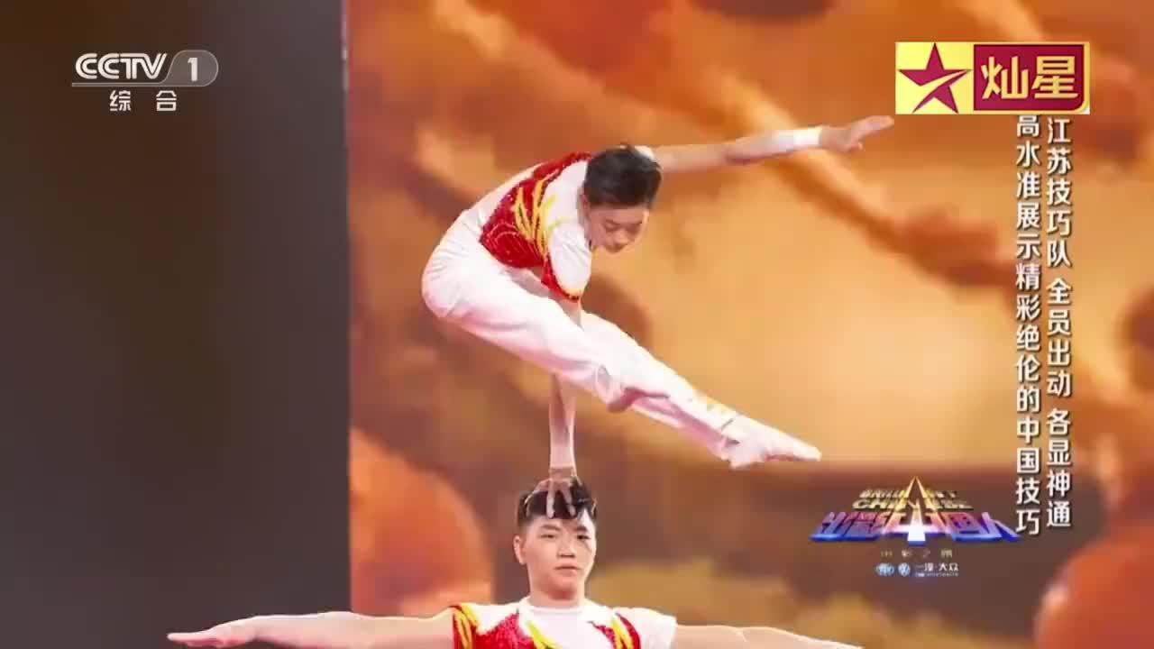 出彩中国人江苏技巧队表演空中飞人技巧引全场观众惊叫