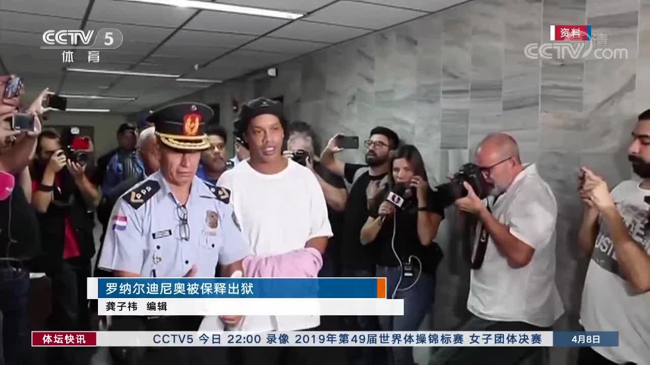 小罗支付160万美元后出狱 暂时被送往酒店居住