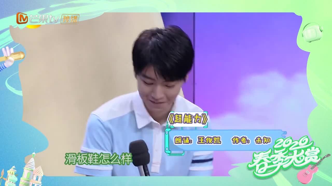 王俊凯简直太逗比了,这么炫酷的音乐配上方言,全场都笑翻了!