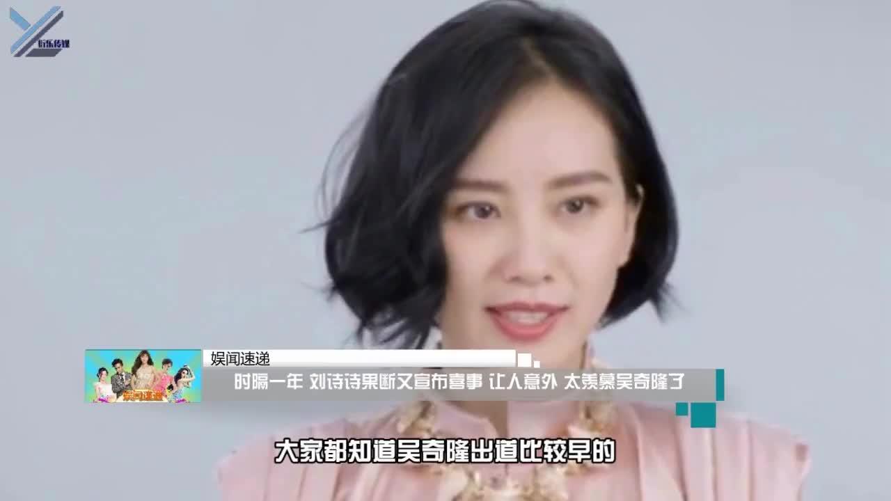 时隔一年,刘诗诗果断又宣布喜事让人意外,太羡慕吴奇隆了
