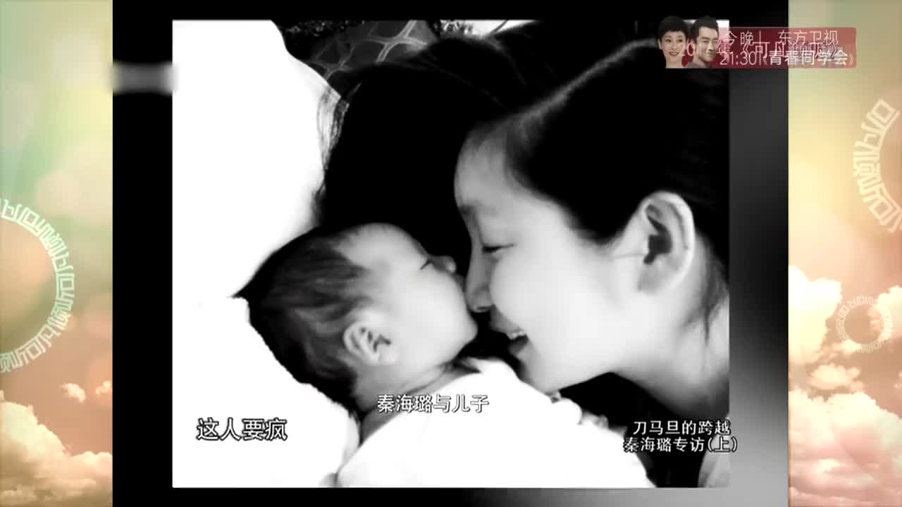 秦海璐生完孩子三个月就被王新军赶出来工作
