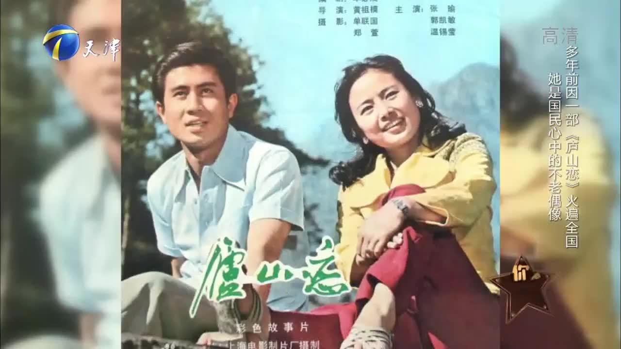 张瑜懵懂成《庐山恋》主角,荧屏第一吻感动中国影坛