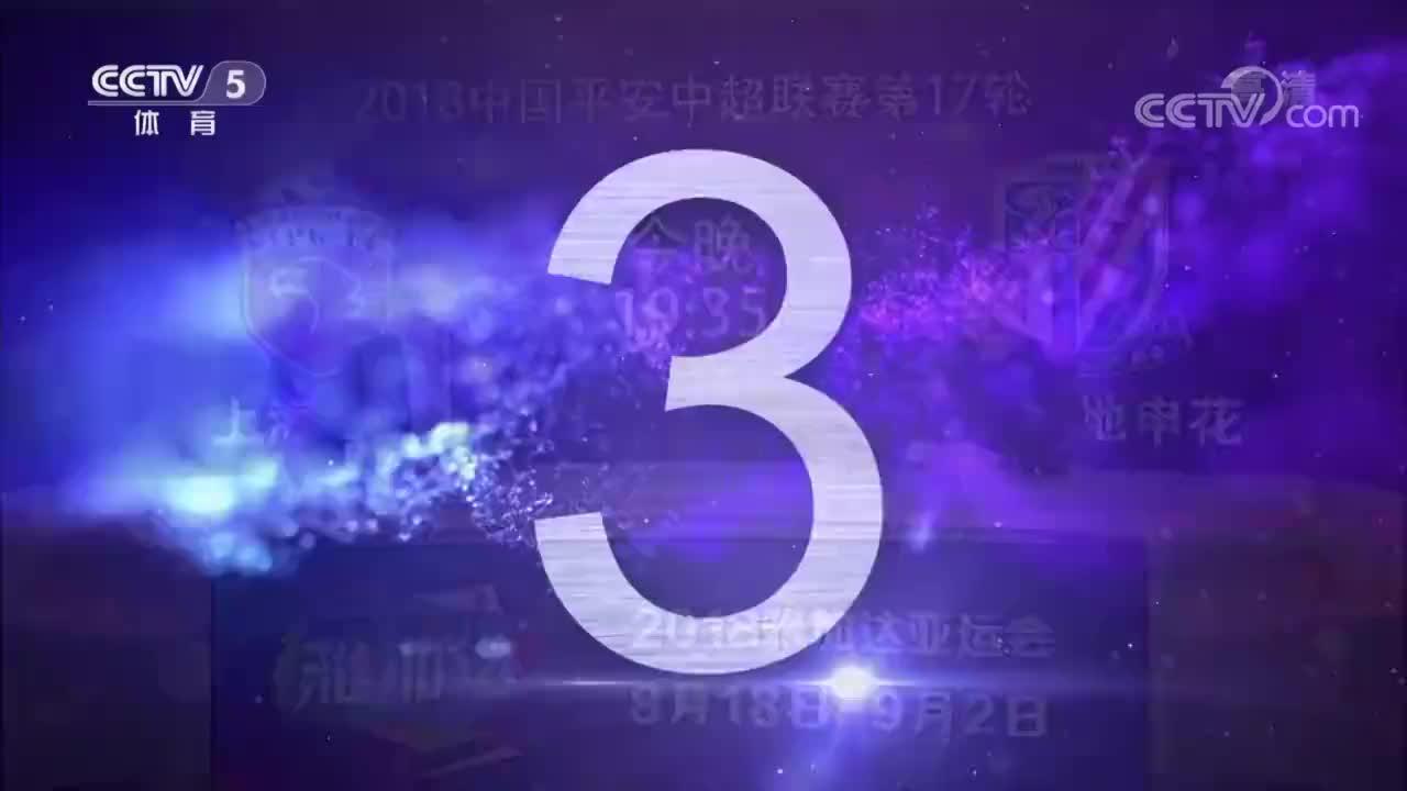精彩盛宴:上海德比历史3佳球,胡尔克武磊世界波央视网