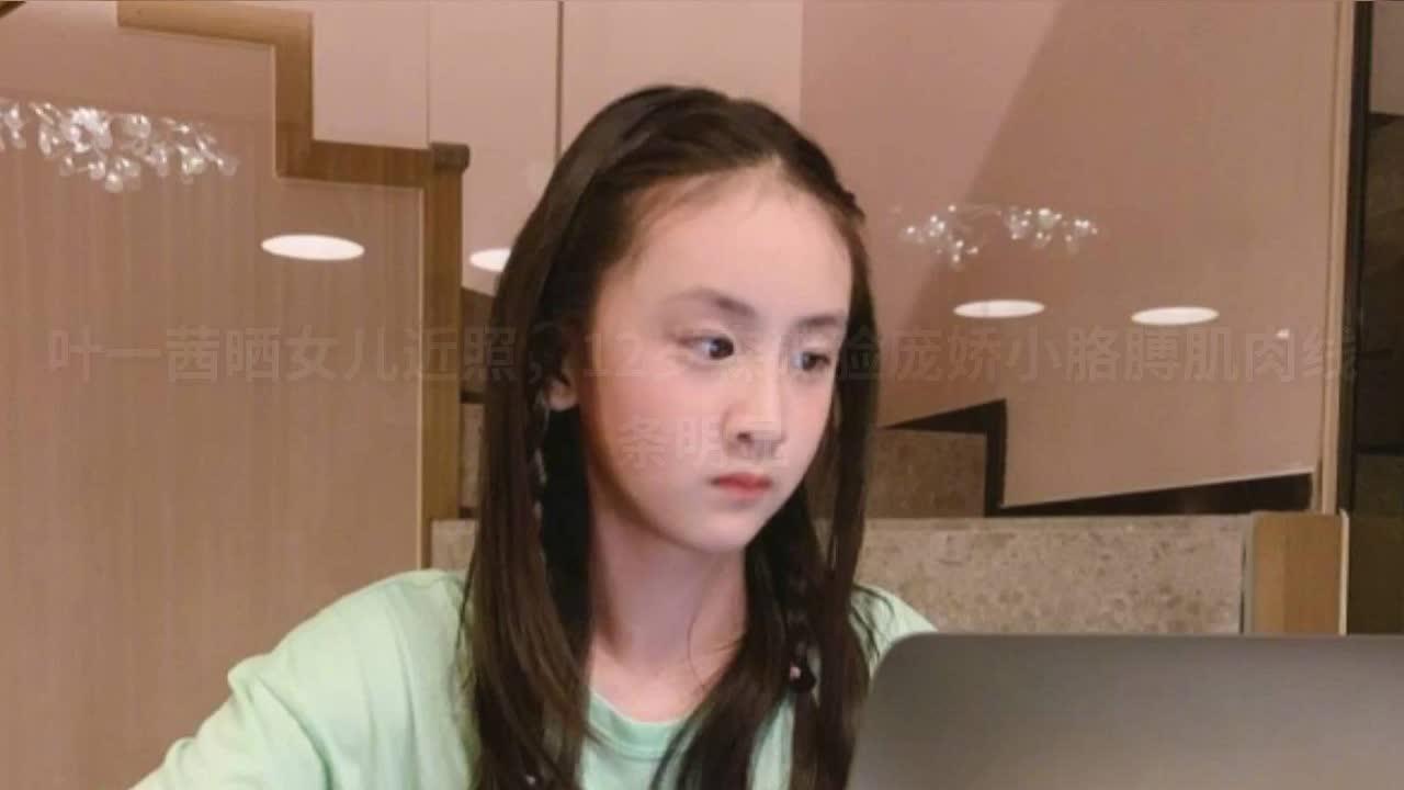 叶一茜晒女儿近照,12岁森碟脸庞娇小胳膊肌肉线条明显